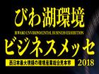 琵琶湖環境ビジネスメッセ